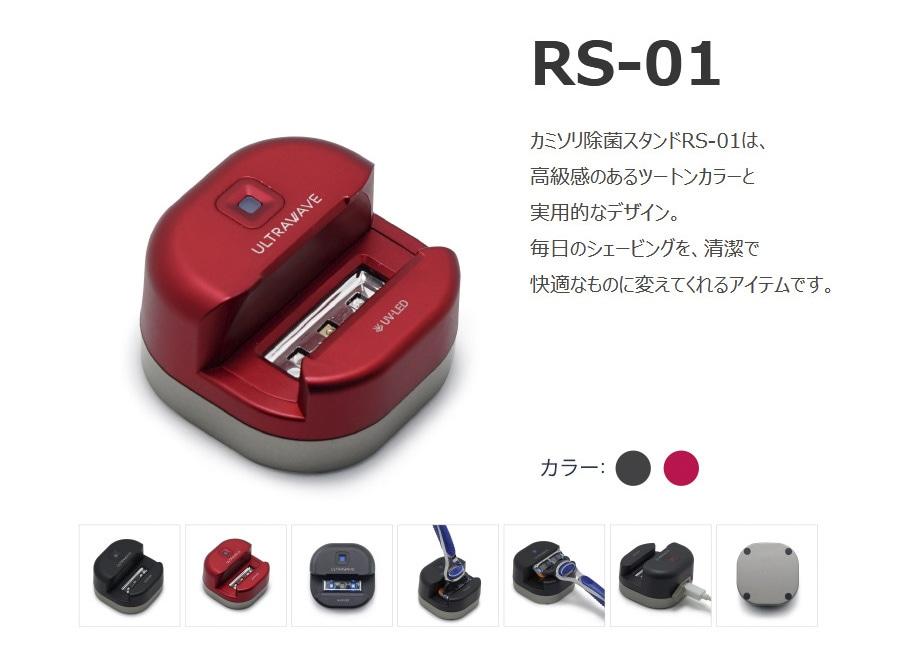 カミソリ除菌スタンドRS-01は、高級感のあるツートンカラーと実用的なデザイン。