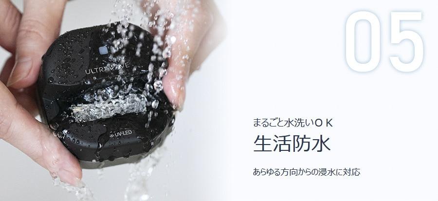 まるごと水洗いOK。生活防水