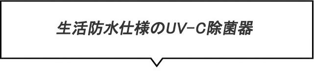 生活防水仕様のUV-V除菌器