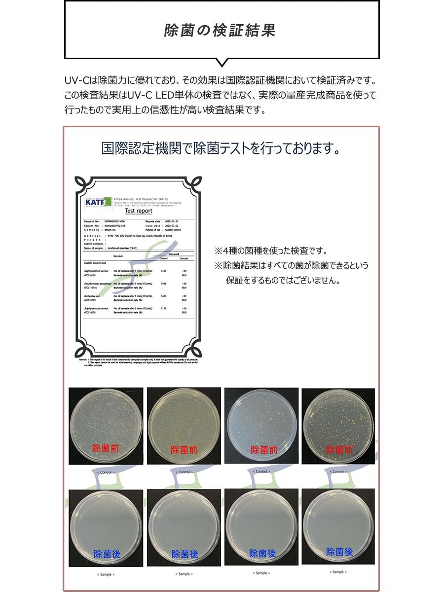 除菌の要は深紫外線