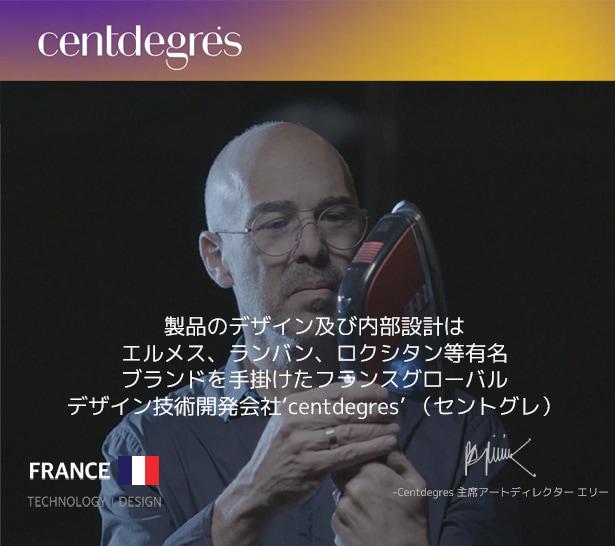 製品のデザイン及び内部設計はエルメス、ランバン、ロクシタン等有名ブランドを手掛けたフランスグローバルデザイン技術開発会社'centdegres'(セントグレ)