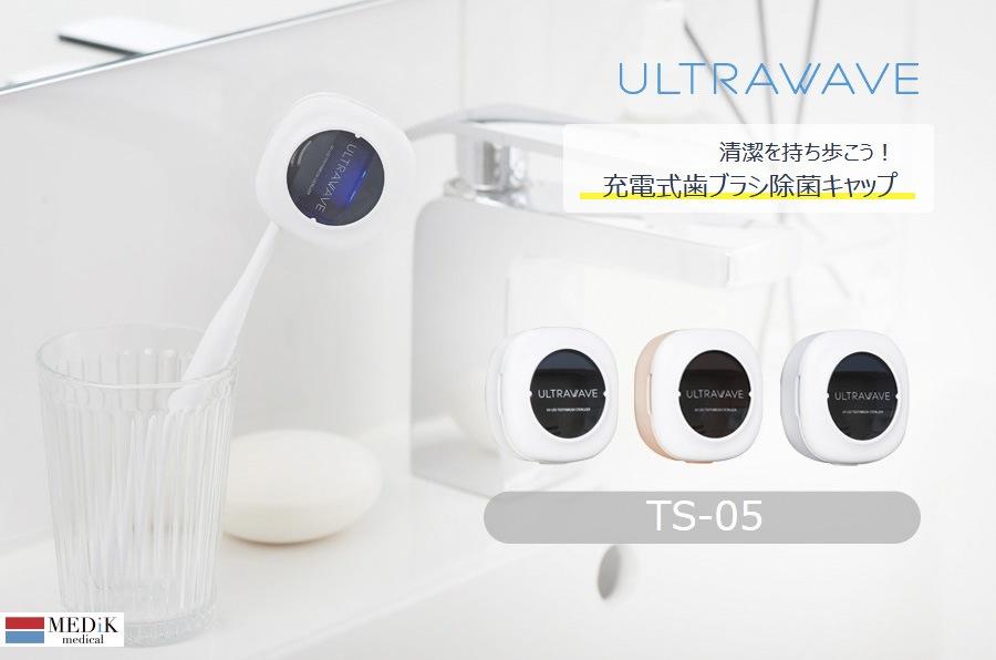 歯ブラシ除菌キャップ MDK-TS05
