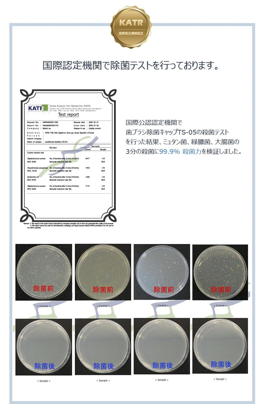国際認定機関で除菌テストを行っております。