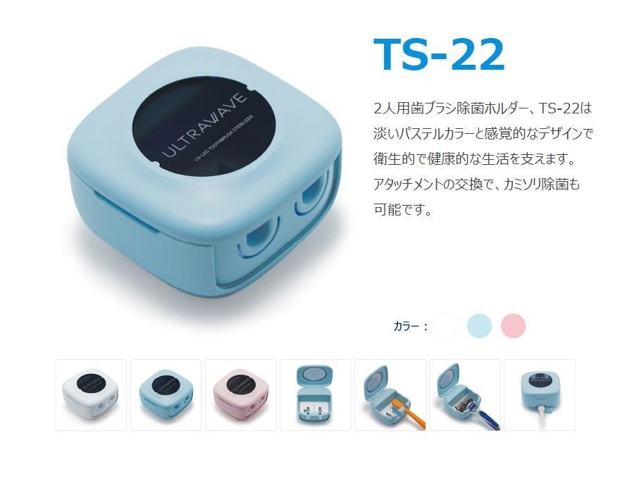 2人用歯ブラシ除菌ホルダーTS-22