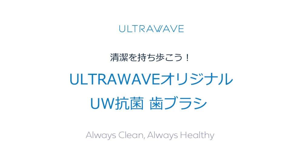 ULTRAWAVE歯ブラシ