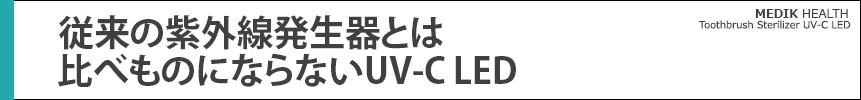 従来の紫外線発生器とは比べ物にならないUV-C LED