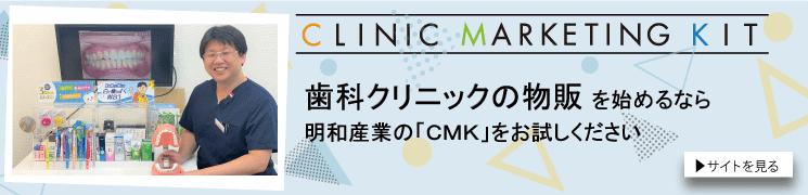 cmk独自サイト