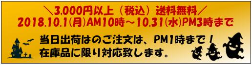 5,000円以上(税込)は送料無料