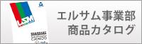 エルサム事業部 商品カタログ