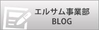 エルサム事業部 BLOG
