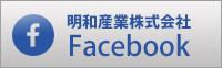 明和産業株式会社 Facebook