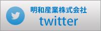 明和産業株式会社 twitter