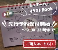 まっすーのイラストBook小