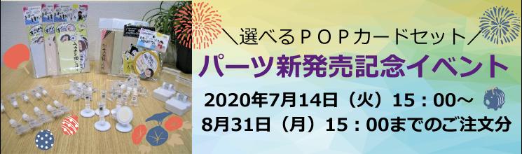 パーツ新商品発売記念イベント
