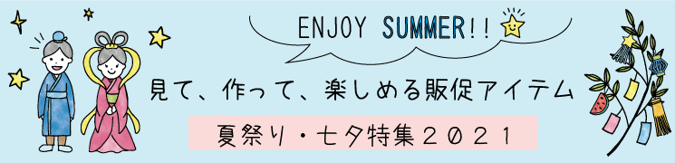 夏祭り・七夕