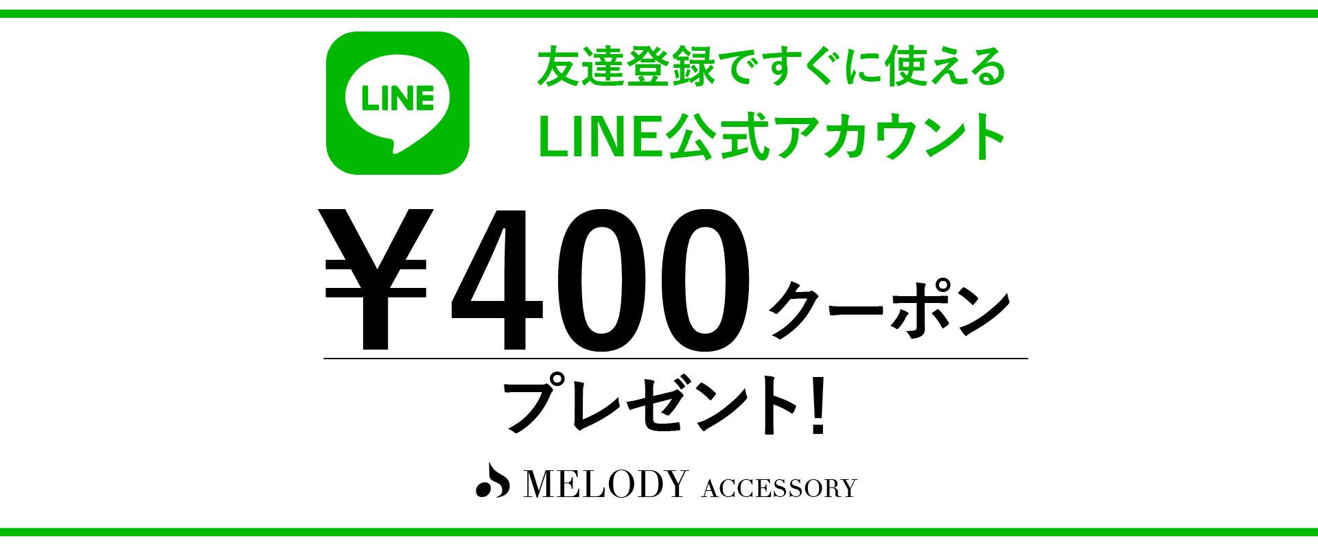 linecampaign