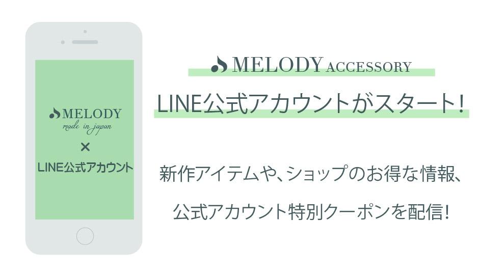 MelodyAccessory LINE友達登録