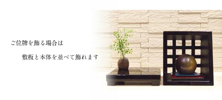 厨子,オープン仏壇