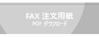 ファックス用注文用紙