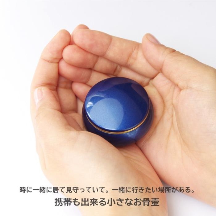 携帯タイプのミニ骨壷