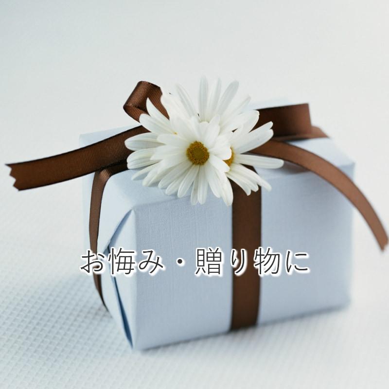 贈り物,プレゼント