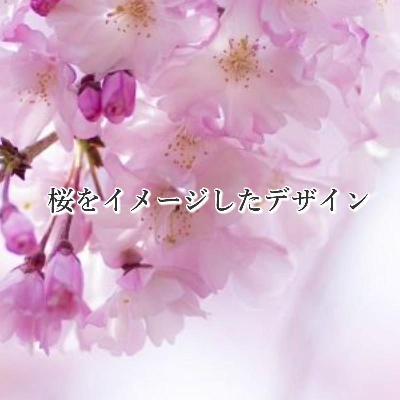 桜イメージの手元供養品