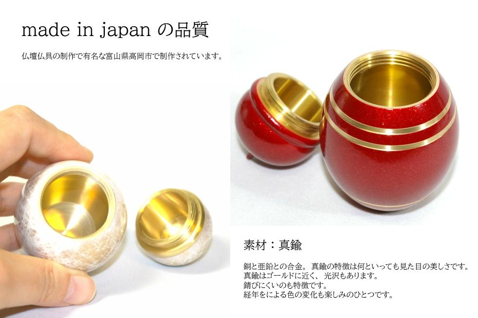 ミニ骨壷,金属製