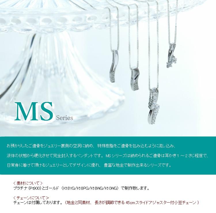 完全防水MSシリーズバナー1