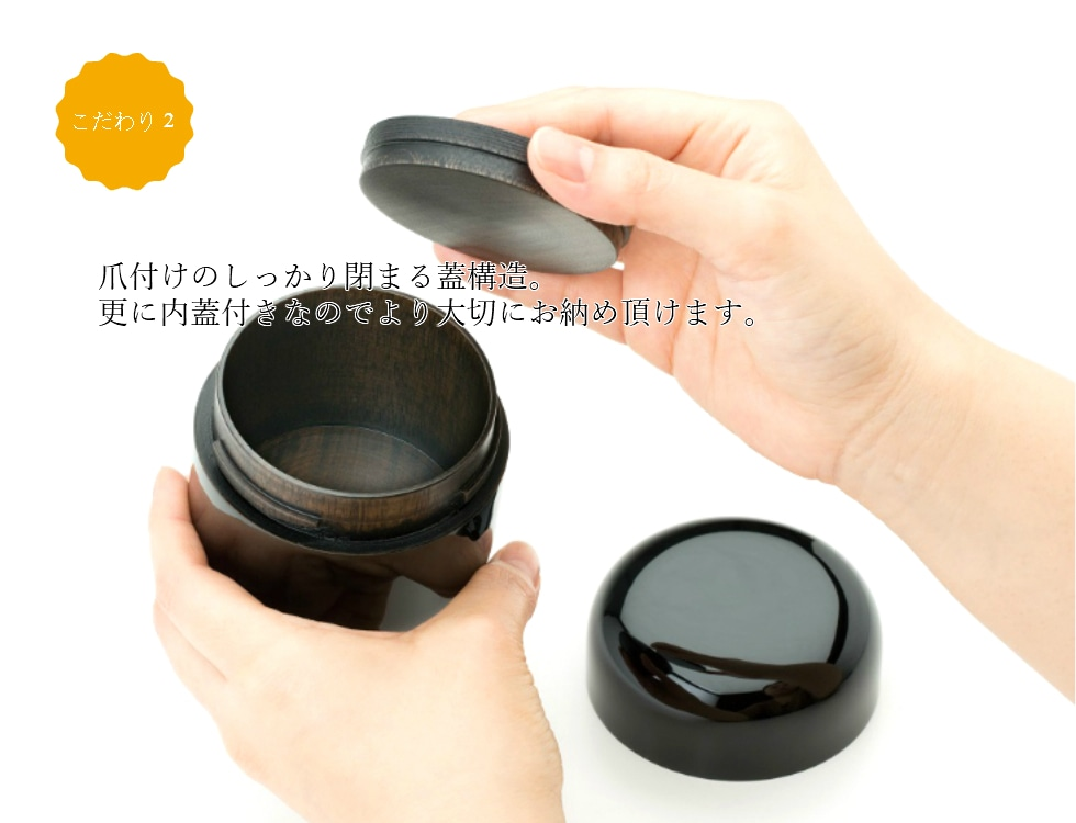 手元供養骨壷きなり茶漆