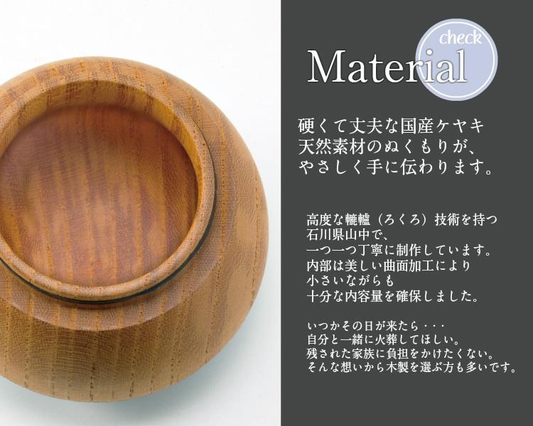 木製,ミニ骨壷,ころん
