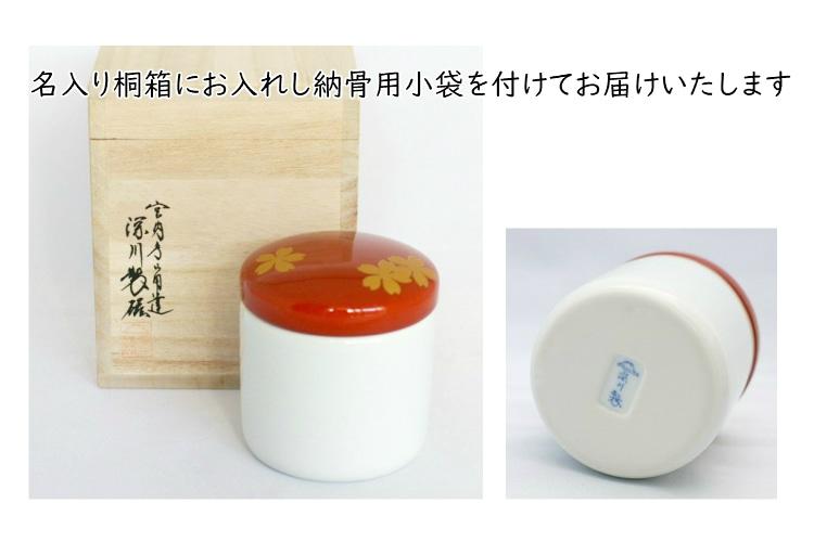 深川製磁分骨骨壷金彩桜