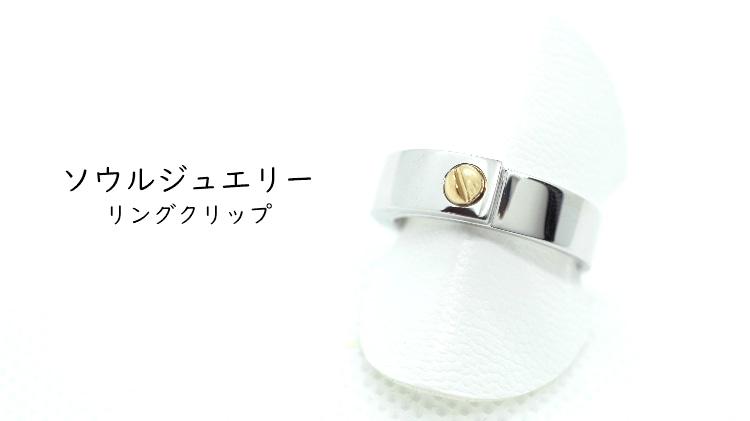 メモリアルリング,遺骨,指輪,リングクリップ