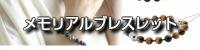 """メモリアルブレスレット""""></a></div>  </td></tr>  <tr><td><ul class="""