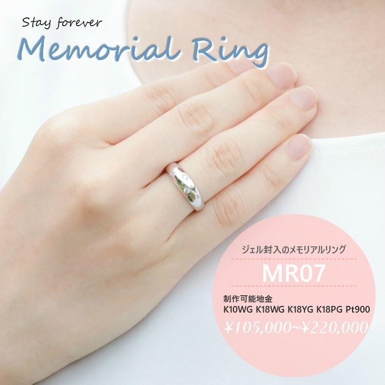 遺骨,指輪,メモリアルリング,完全防水,樹脂,mr007