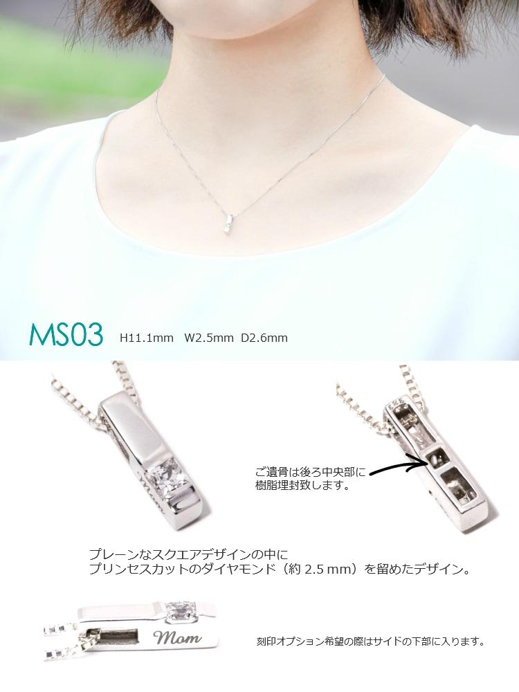 完全防水MS03