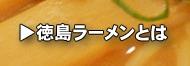 徳島ラーメンとは