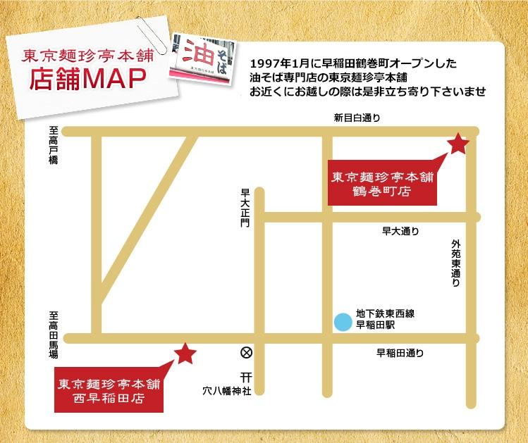 東京麺珍亭本舗店舗MAP