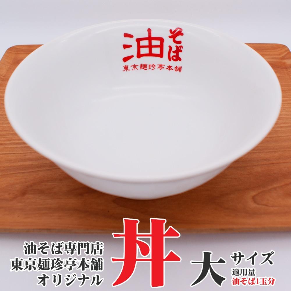 オリジナル丼(大サイズ)