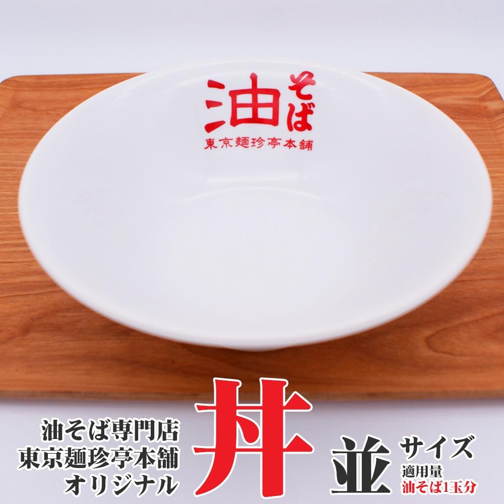 オリジナル丼(並サイズ)
