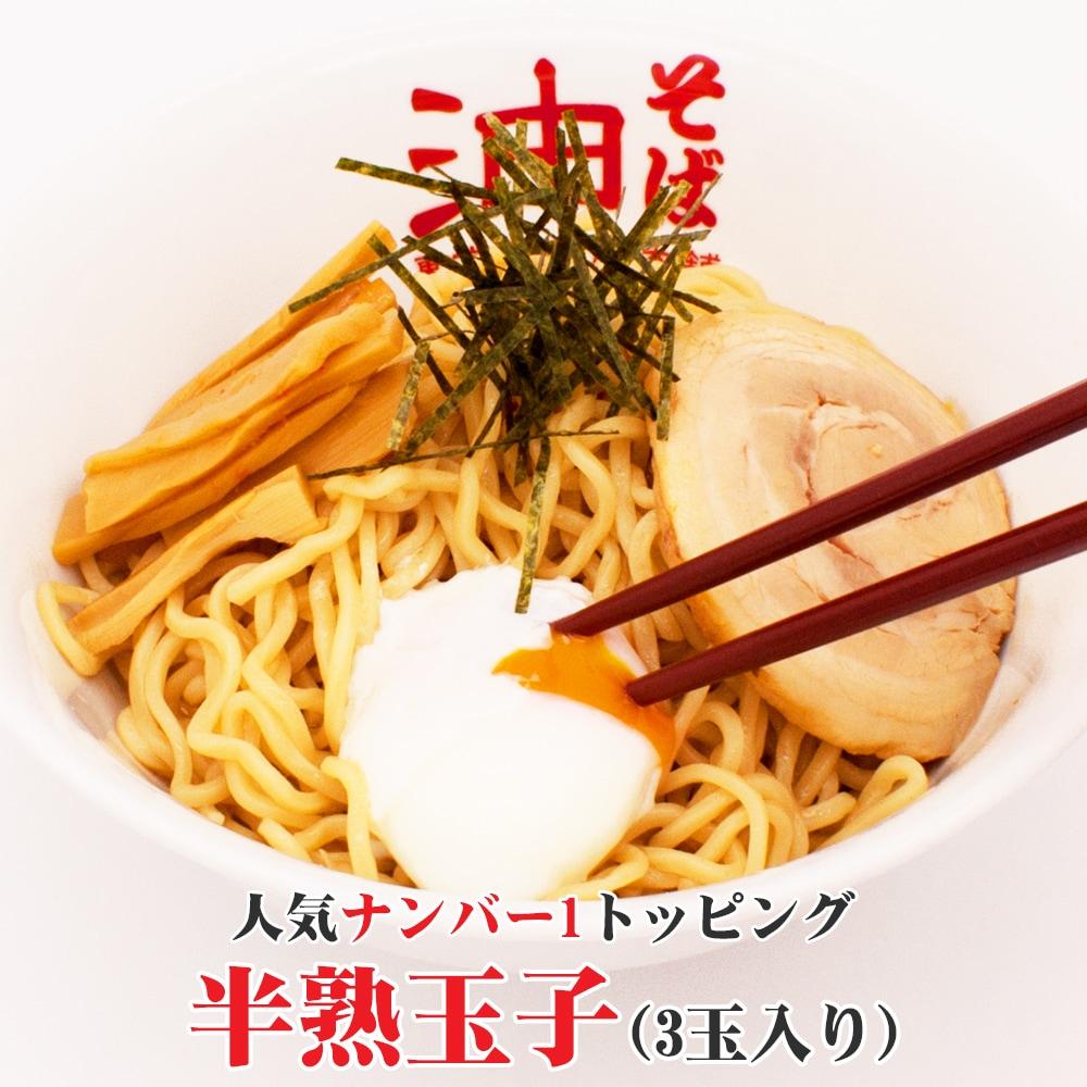 半熟玉子(3玉入り)