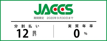 JACCS 無金利実施中