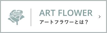 Art Flower アートフラワーとは