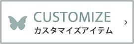 Customize カスタマイズアイテム