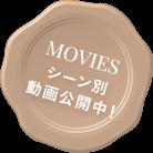 Moivies シーン別動画公開中