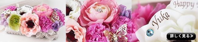 5つの枯れない花で作るフラワーバッグエタニティ