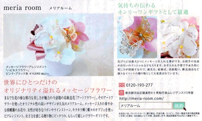 メッセージフラワーアレンジメント ハピネス・フラワーが「anan」(12月26日発行号)に掲載されました。