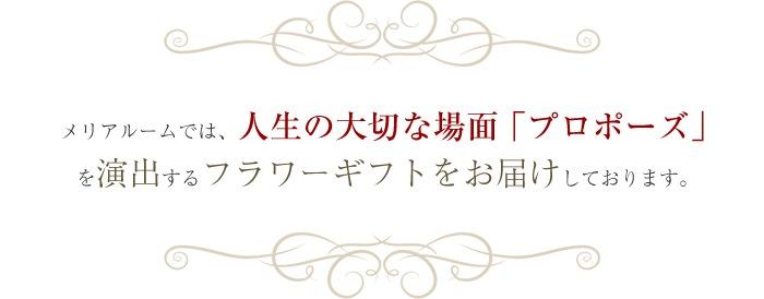 メリアルームでは、人生の大切な場面「プロポーズ」を演出するフラワーギフトをお届けしております。