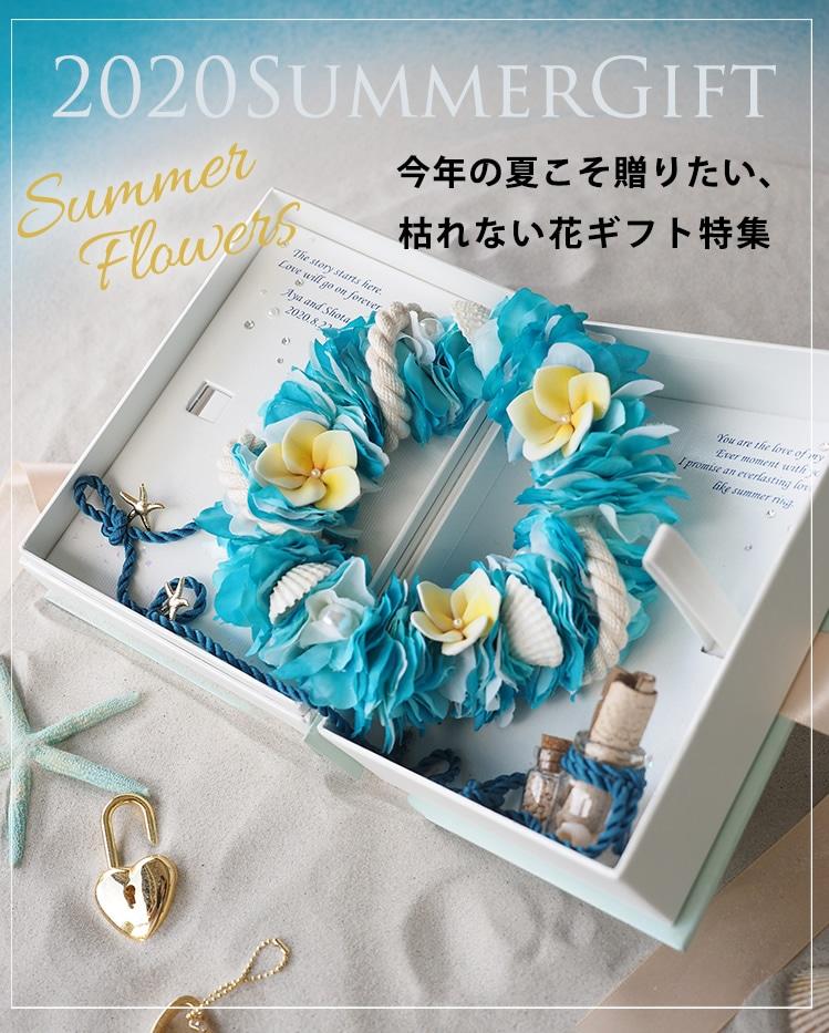 2020SummerGift 今年の夏こそ贈りたい、枯れない花ギフト特集