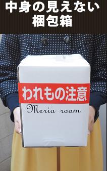 中身の見えない梱包箱