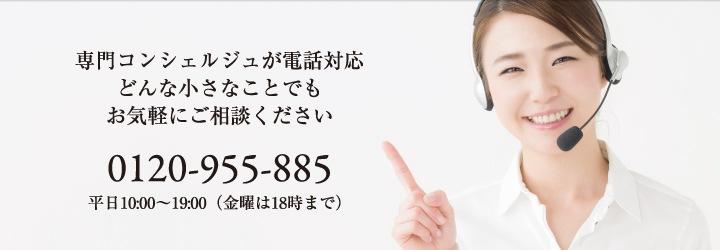 専門コンシェルジュが電話対応どんな小さなことでもお気軽にご相談ください